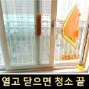 유리창 청소 도구 유리창닦이 창문청소 창틀 끼움/ 3P
