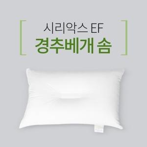 시리악스 경추베개 베개솜 EF섬유 친환경