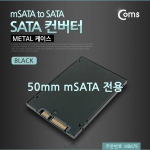 HB679  Coms mSATA to SATA 변환 컨버터 케이스형