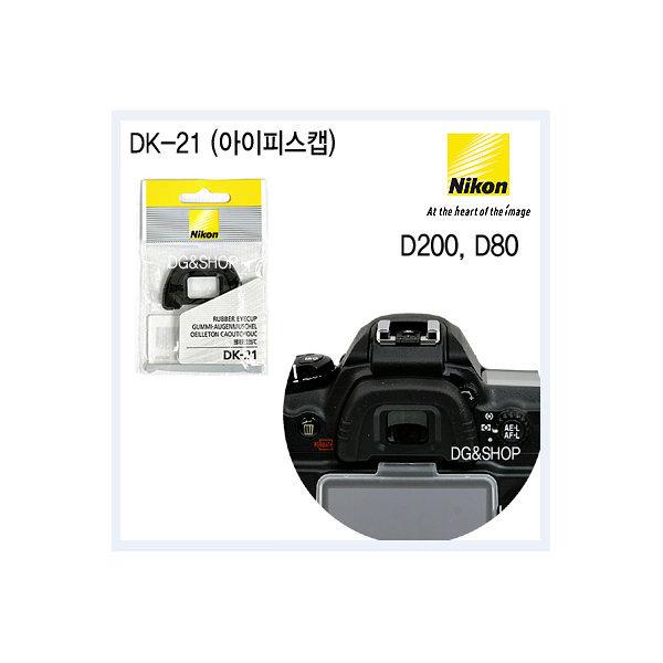 (일본직수입) 니콘 DK-21 아이피스캡 D200 D80 전용