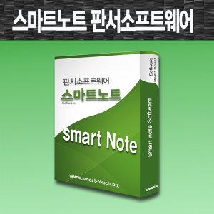 스마트노트 판서소프트웨어