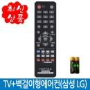 TV+벽걸이형에어컨(삼성 LG) / 콤보4040 건전지무료