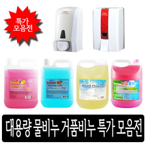 4.2kg물비누/거품비누/비누리필/케이스/핸드크리너/