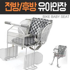 L자전거 유아안장ㄱ 전방안장/후방안장/유아용/보조