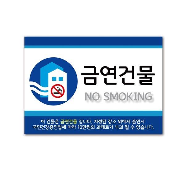 금연건물 표지판/100776/A4사이즈 금연구역/금연표지판