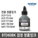 BTD60BK 검정잉크 (T310/T510W/T710W/T810W/T910DW용)