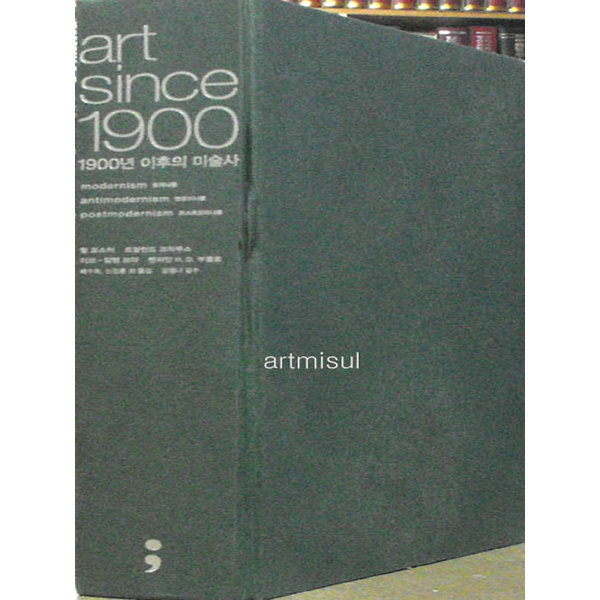 Art Since 1900 (Modernism Antimodernism Postmodernism). 1900년 이후의 미술사