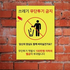 쓰레기무단투기금지표지판/100392/A2사이즈 쓰레기금지