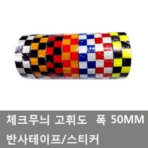 대성부품/반사테이프/반사스티커/체크무늬/고휘도/1M