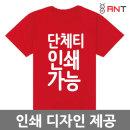 단체티셔츠 인쇄 가능 / 반티 교회티 회사티