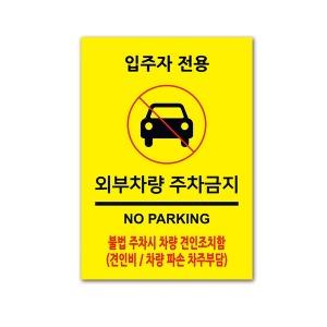 외부차량 주차금지표지판100304 A3사이즈/문구변경가능