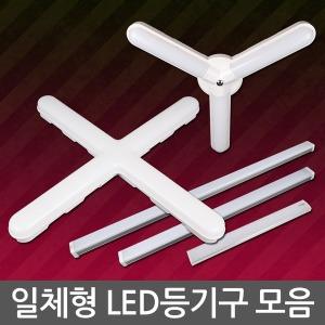초특가 LED등기구/LED조명/LED전구/LED전등/LED거실등