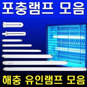 포충등/포충램프/살충기램프/포충기램프/BL/램프