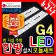 LED모듈 한방설치 국산 G4 LG이노텍 가정용 리폼