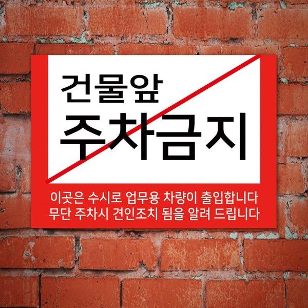 건물앞주차금지 표지판/100945 가게앞주차금지표시 /A4