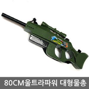 80cm 울트라파워물총 대형물총 물놀이장난감총 축제용