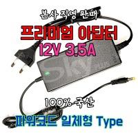 12V 3.5A CCTV용 전원 케이블 일체 아답터 모니터용외