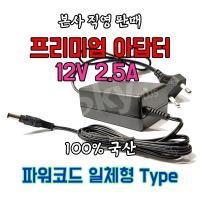 12V 2.5A CCTV용 전원 케이블 일체 아답터 모니터용외