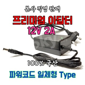 12V 2A CCTV용외 전원 케이블 일체 아답터 모니터용외