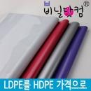 이중지 LDPE 택배봉투 은색/백색/적색/보라 15%할인