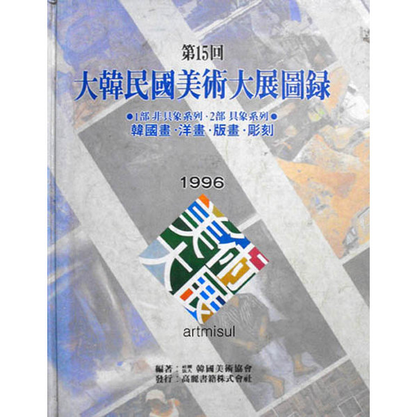 대한민국미술대전도록 제15회 大韓民國國民美術大展圖錄 1996