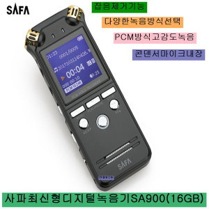 녹음기사파SA900(16GB)잡음제거기능 녹음방식선택기능
