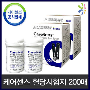 HL 케어센스2 혈당시험지 200매 (유효기간 21년 03월)