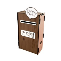 건의함 우드 갈색 DIY 고객 소리함 민원함 소통함
