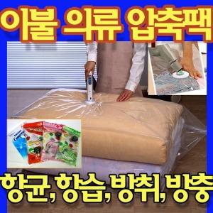 의류 이불 압축팩 여행 짐 수납 정리 진공 비닐 팩