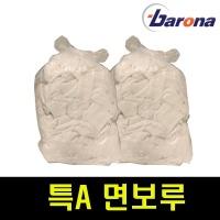 특A면보루/잡보루/산업용보루/기름걸레/보루/무료배송