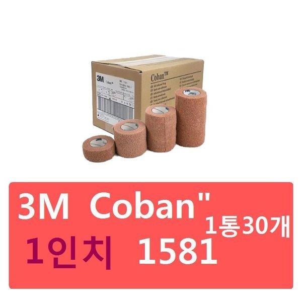 (3M)코반 1581(Coban)1인치(30개)접착식탄력붕대