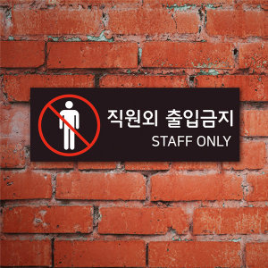 직원외출입금지 표지판/100846 출입금지표지판/아크릴