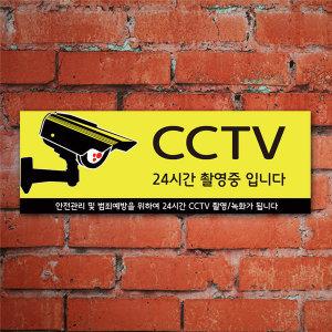 CCTV표지판/100796 씨씨티비표지판/CCTV안내/포맥스