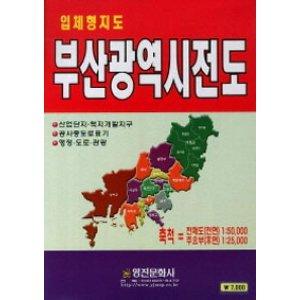 부산광역시전도 (입체형지도)  영진문화사   편집부