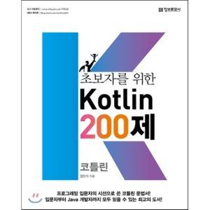 초보자를 위한 코틀린 200제(Kotlin)  엄민석