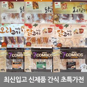 신제품 애견간식 초특가세일전 다양한 강아지간식