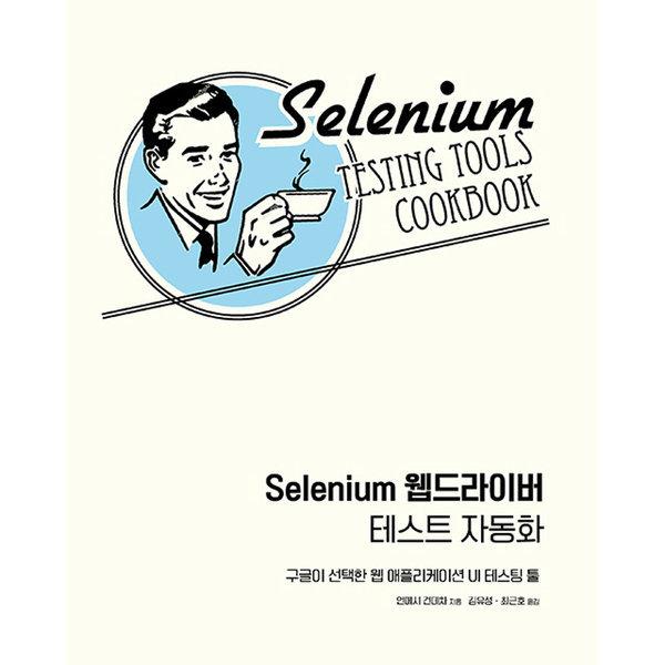 Selenium 웹드라이버 테스트 자동화 - acorn+PACKT 시리즈  에이콘출판