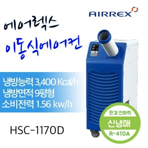 HSC-1170 이동식 에어컨 업소용 덕트형 산업용 9평형