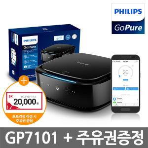 고퓨어 7000시리즈 GP7101 스마트 차량용 공기청정기
