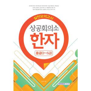상공회의소 한자 중급(3∼5급) 실전모의고사 개정판   서원각   김성문