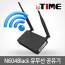 ipTIME N604 BLACK 공유기 와이파이 무선 유선 인터넷