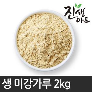 국내산 생 미강가루 2kg