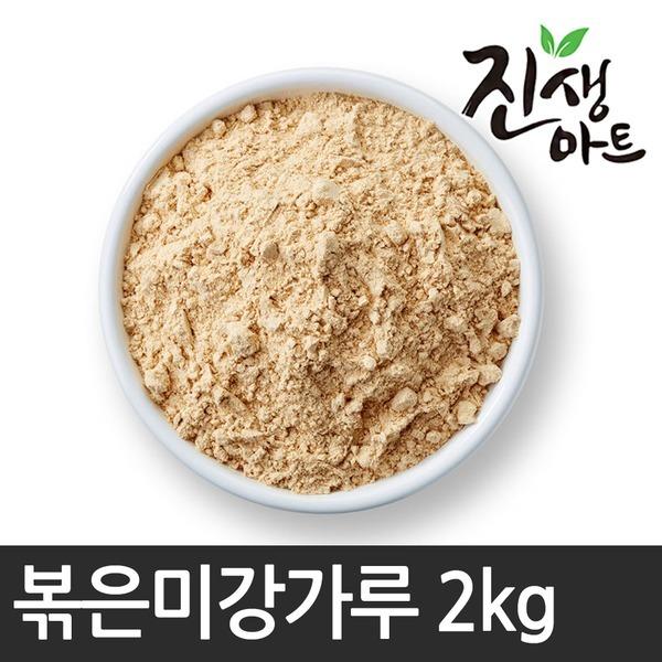 국내산 볶은 미강가루 2kg