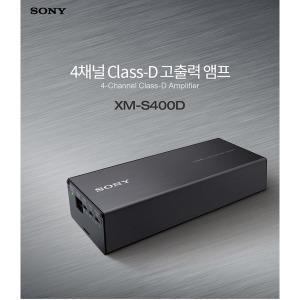 소니  XM-S400D D클라스 미니사이즈 4채널 파워앰프