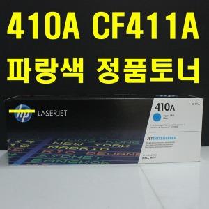HP CF411A (정품) 파랑색 HP정품토너 실사진