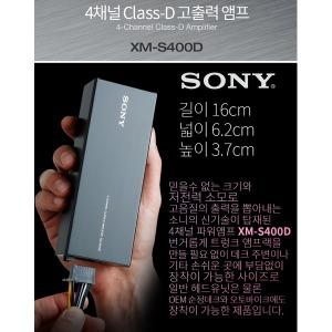 오토바이 앰프추천 소니 4채널 미니앰프 XM-S400D