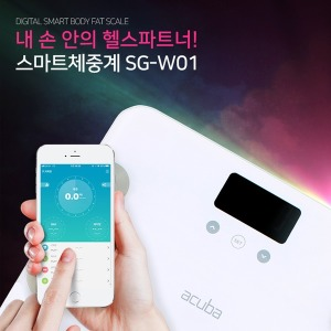아쿠바 스마트 체지방계 SG-W01 체중계 5~180kg