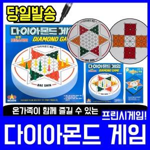 문구체널 다이아몬드게임 프린스게임 소/중/자석