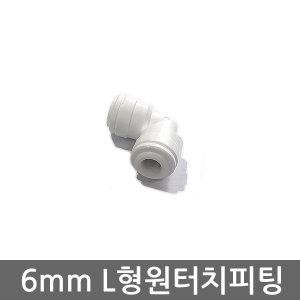 6mm L피팅 1/4 정수기 엘보우 연결 부속 원터치 피팅