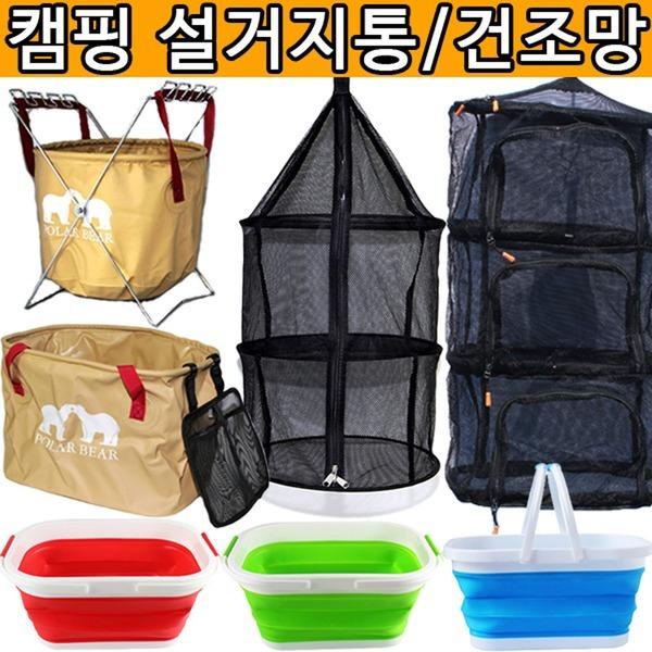 캠핑용 다용도 설거지통/식기건조망/접이식/용품/야외